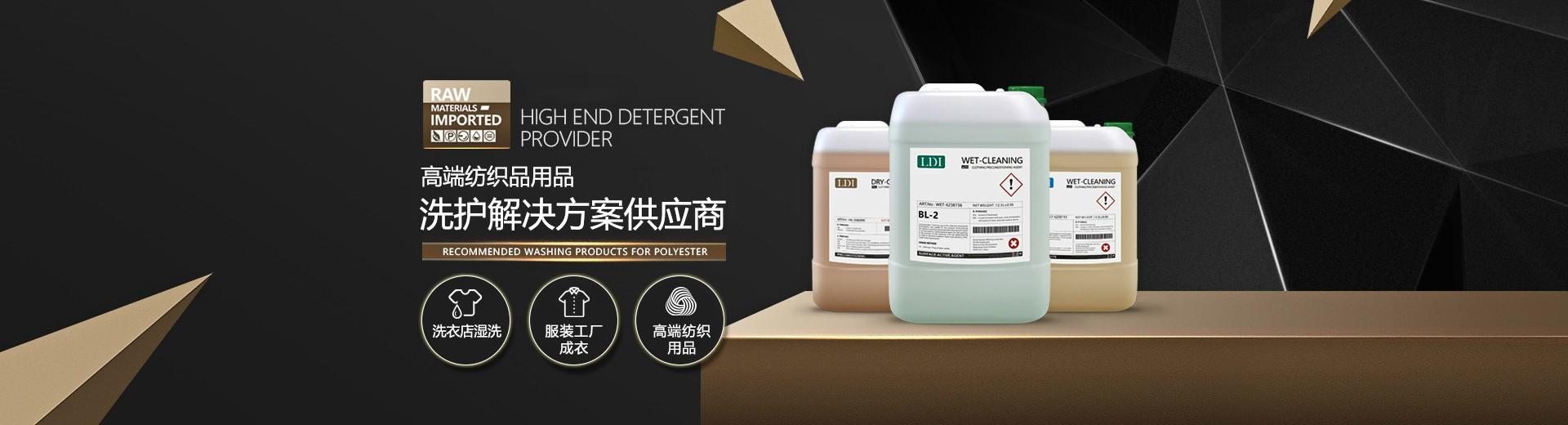 LDI高端品质洗涤产品